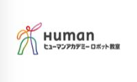 プログラミング ヒューマンアカデミー
