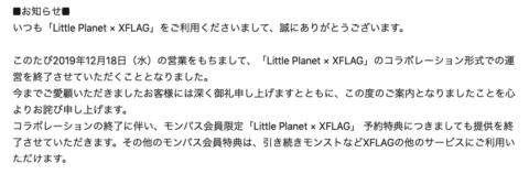 リトルプラネット xflag お知らせ