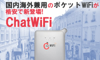 chat wifi