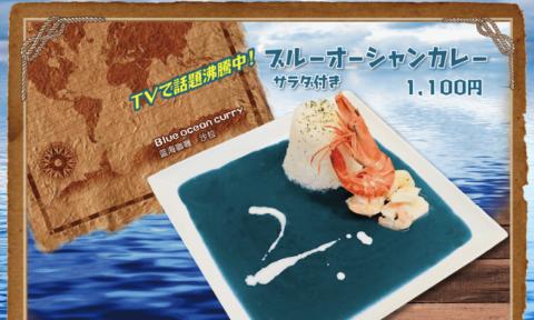 伊豆ぐらんぱる公園 海賊レストラン