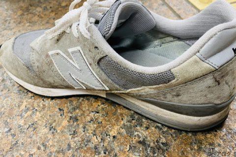 靴 リネット クリーニング前