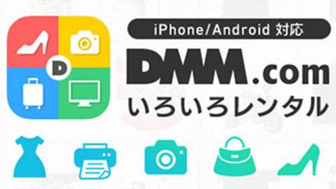 DMM いろいろレンタル ロゴ