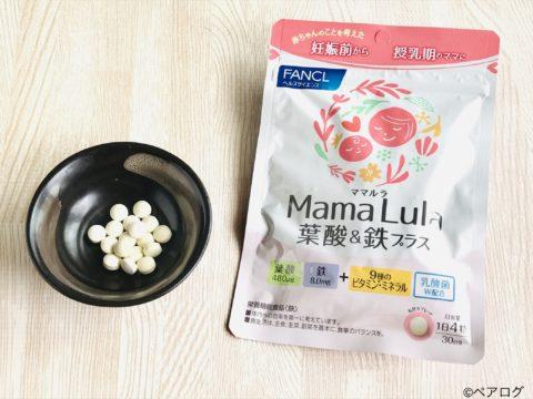 葉酸サプリ ママルラ