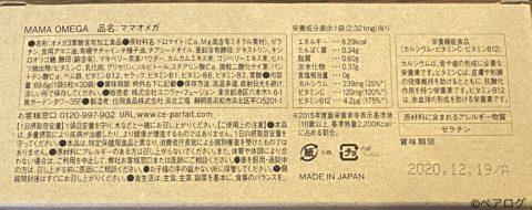 葉酸 サプリ ママオメガ