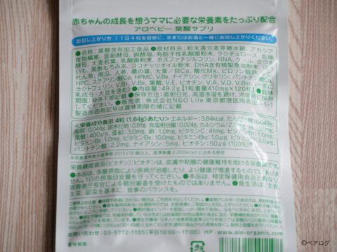 葉酸サプリ アロベビー