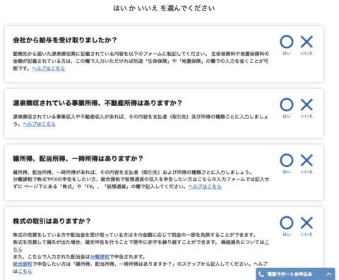 確定申告 電子申告 freee e-tax