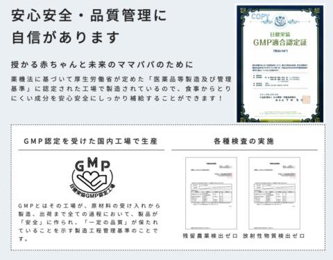 葉酸サプリ プラサス GMP認定