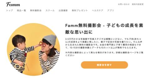 スタジオ撮影 Famm イメージ