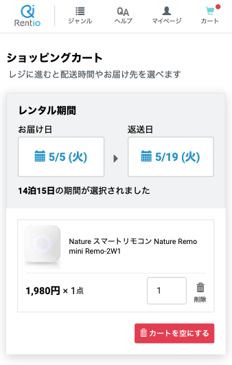 rentio レンティオ nature rimo mini